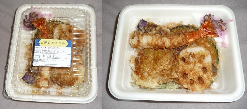 天丼てんや えび野菜天丼弁当