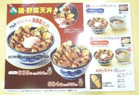 BBQたれメニュー